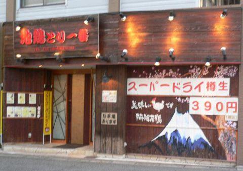 茶色で落ち着いた雰囲気の外観です。富士山の絵が目印です!ただ今スタッフ募集中!