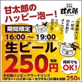 甘太郎 渋谷センター街店のおすすめ料理3