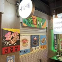 韓国を楽しんで♪