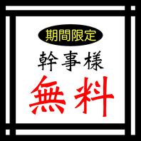 ◆幹事様無料サービス◆赤坂で宴会をご検討中の幹事様に
