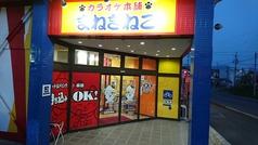 カラオケ まねきねこ 長野若槻店の写真