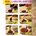 つけだれは「醤油」「お酢」「タテギ(辛い薬味)」「おろしニンニク」「辛子」をよく混ぜて!自分で作るから辛さの調節が出来ます♪