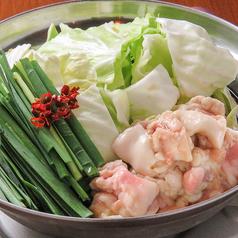 料理メニュー写真国産牛モツ&減農薬野菜&もつ鍋 《醤油》 or 《辛みそ》