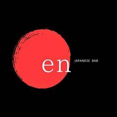 JAPANESE BAR en エン 関内の写真