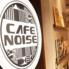 カフェノイズ CAFE NOISEのロゴ
