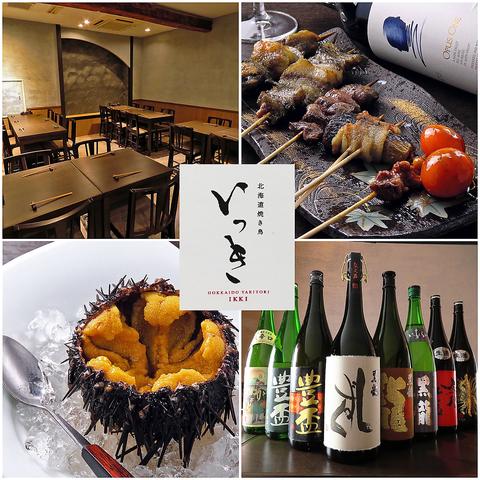 落ち着いた空間で食す、焼き鳥と厳選した道産の食材を厳選した日本酒、ワインと共に