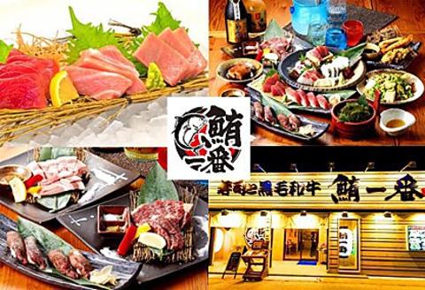 寿司と黒毛和牛 鮪一番 恩納サンセットモール名嘉真店