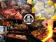 大衆肉酒場 肉力の写真