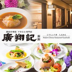 廣翔記 新館の写真