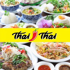 タイ料理 タイタイ THai THaiの写真