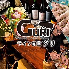 ワイン食堂 GURI グリの写真