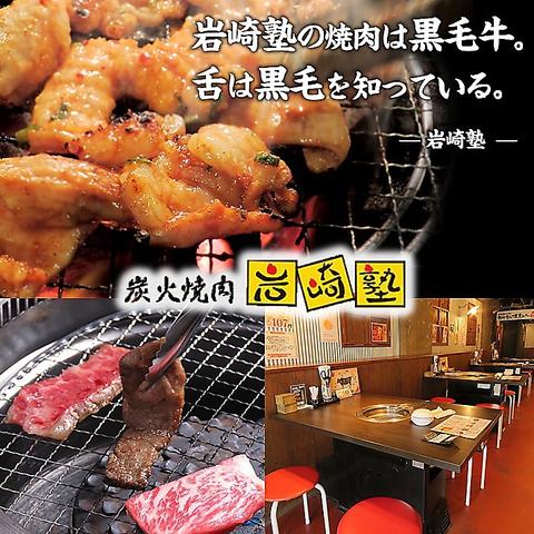 炭火焼肉 岩崎塾 高槻店