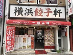 横浜餃子軒 千歳船橋店の写真