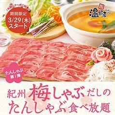 温野菜 倉吉店