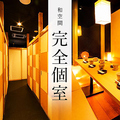 鳥三平 新宿店の雰囲気1