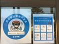 感染症対策実施取り組み宣言店!安心してご飲食をお楽しみ頂けるお店作りを目指しております。