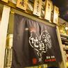 日南市じとっこ組合 御殿場駅前店のおすすめポイント1