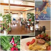 Calm カーム イタリアンレストラン 羽生の詳細