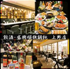 餃酒 盛興順鉄鍋飩 上野店
