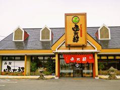 函太郎 秋田 秋田広面店の写真