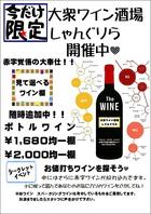 選べるワイン棚2200円(税込)♪
