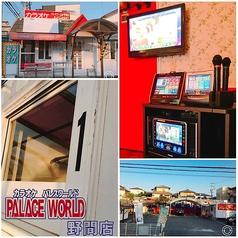 パレスワールド PALACE WORLD 野間店の写真