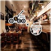 イタリアンキッチン DICO ディコ & 田中果実店 フルウツ ト トモダチ 東岡崎店の詳細