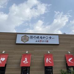 徳川焼肉センター 豊田店の雰囲気1