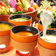 ◆旬野菜食べ放題付!八百屋ファームのチーズフォンデュ