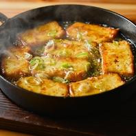ただの豆腐と侮ることなかれ。名物!「鉄板焼き豆腐」