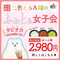 温野菜 市川店のコース写真