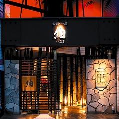 紬 つむぎ 姫路の写真