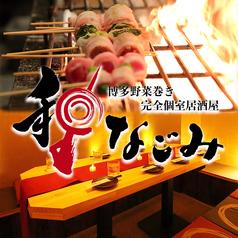 個室居酒屋 なごみ 赤坂見附店の写真