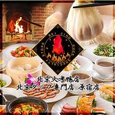 北京火考鴨店 ペキンカオヤー店 原宿店 ごはん,レストラン,居酒屋,グルメスポットのグルメ