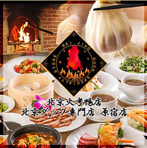 北京ダック 106種食べ放題 北京火考鴨店(ペキンカオヤー店)原宿店