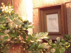 プレジール Plaisir cafe cafe restaurant bar