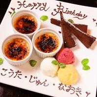 誕生日会・お祝いはクアトロで☆