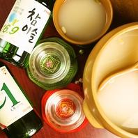 本場韓国のお酒をを心ゆくまでご堪能ください☆