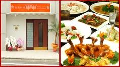 香港料理 申申 西麻布店の写真