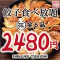 つくし 新宿西口店のおすすめ料理1