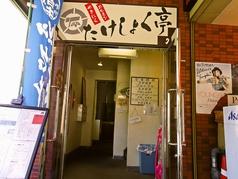 たけしょく亭 沢ノ町店の雰囲気3