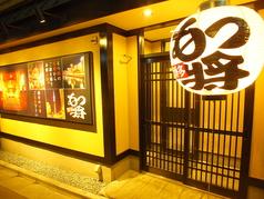 博多もつ将 函館店の写真