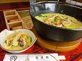 松泉閣のおすすめ料理3