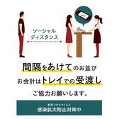 【感染対策実施店舗】