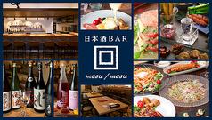 日本酒BAR masu/masu 草津店の写真