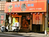 北京料理 龍の雰囲気2