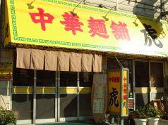 中華麺舗 虎の写真