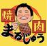 まるじゅう 福山のロゴ