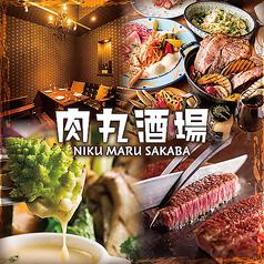 肉丸酒場 水道橋店の特集写真
