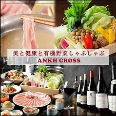 創作料理 アンククロスの写真